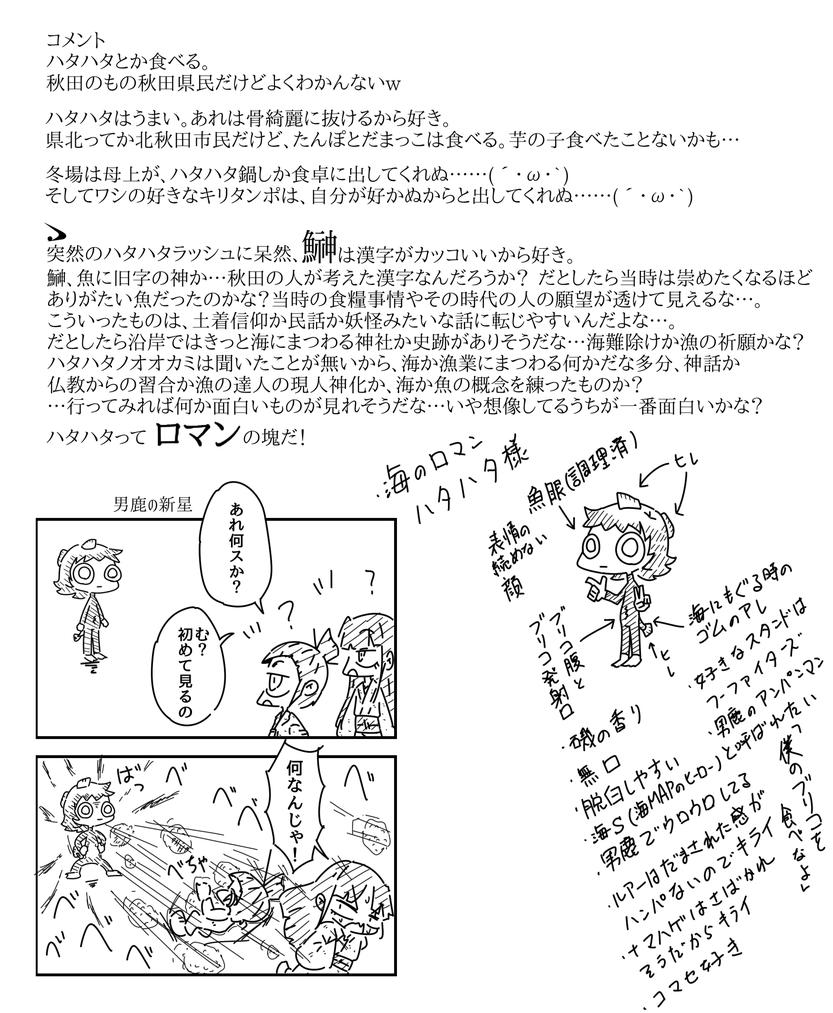 あきた漫画0803