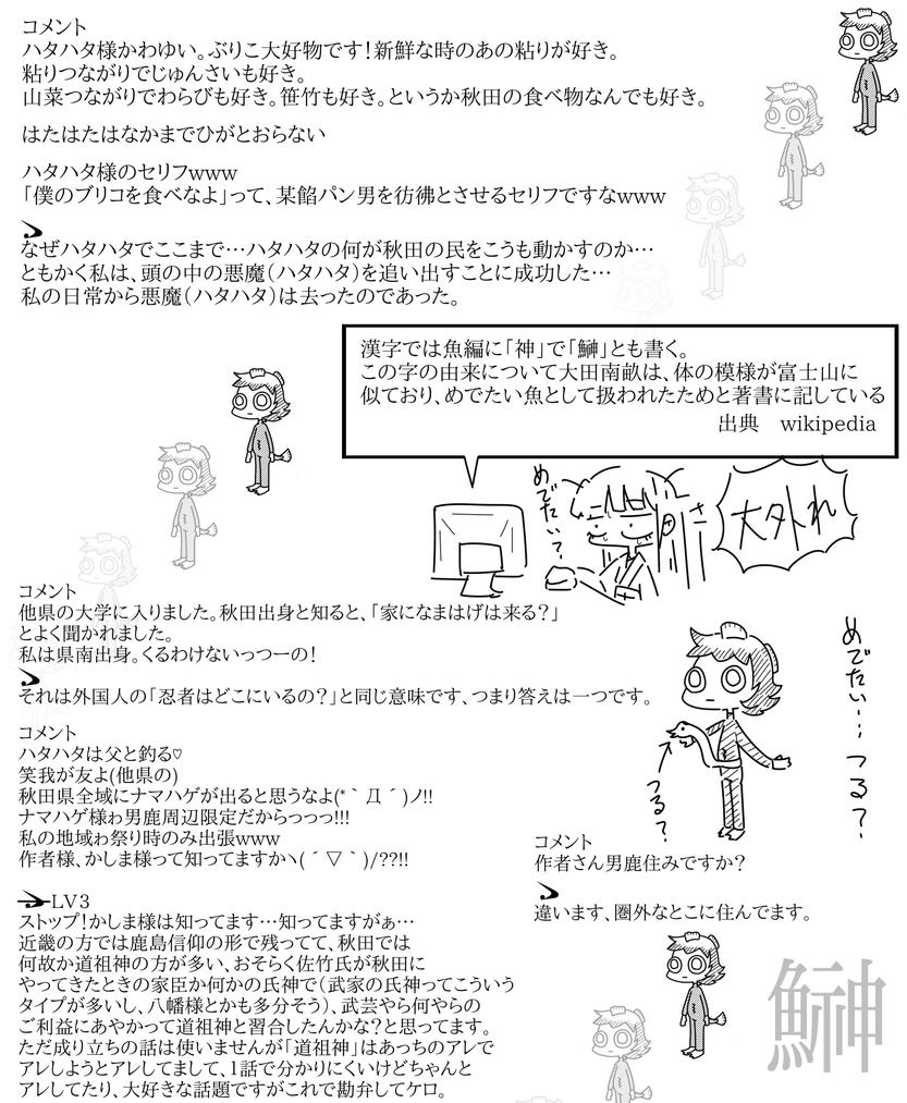 あきた漫画0904