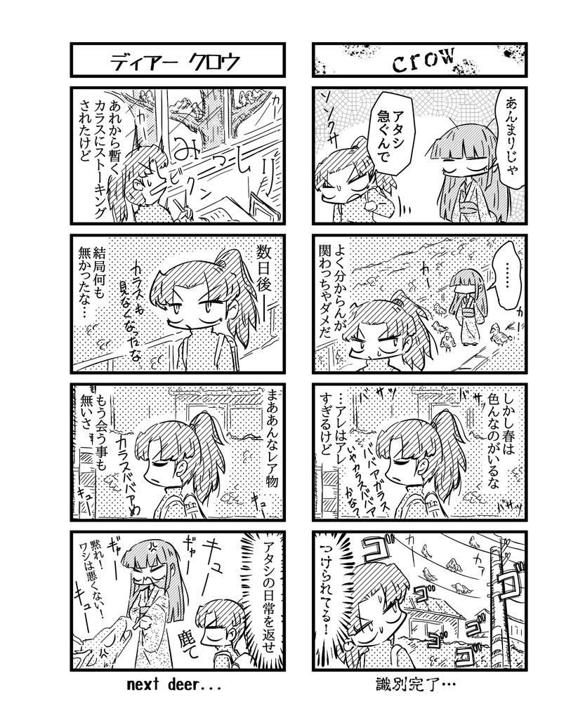 4シロメ05
