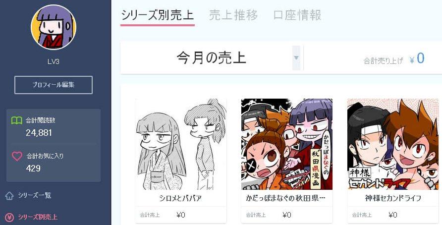 ブログスクショ編集03