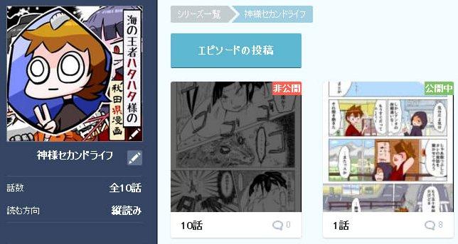 ブログスクショ編集06