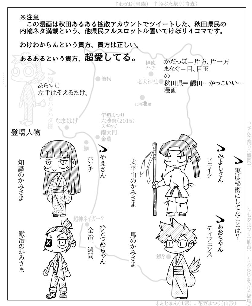 あきた漫画1101