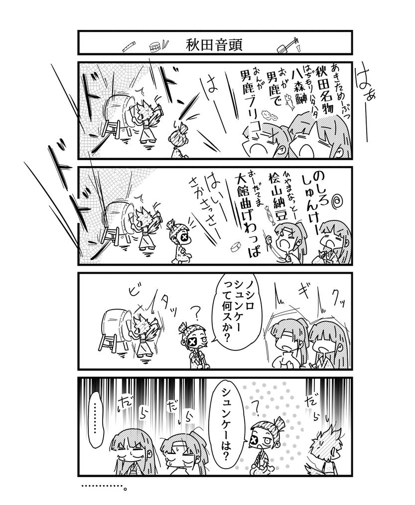 あきた漫画1102