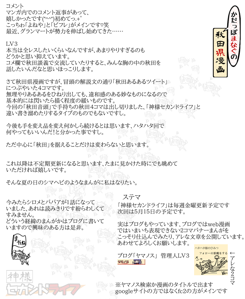 あきた漫画1104