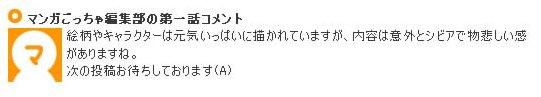 ブログスクショ編集10