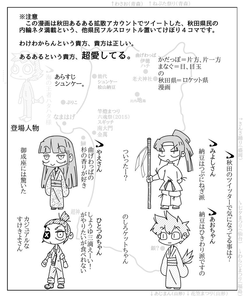 あきた漫画1201