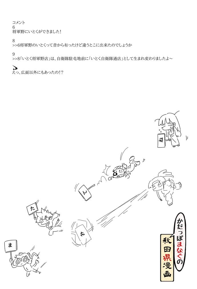 あきた漫画1204