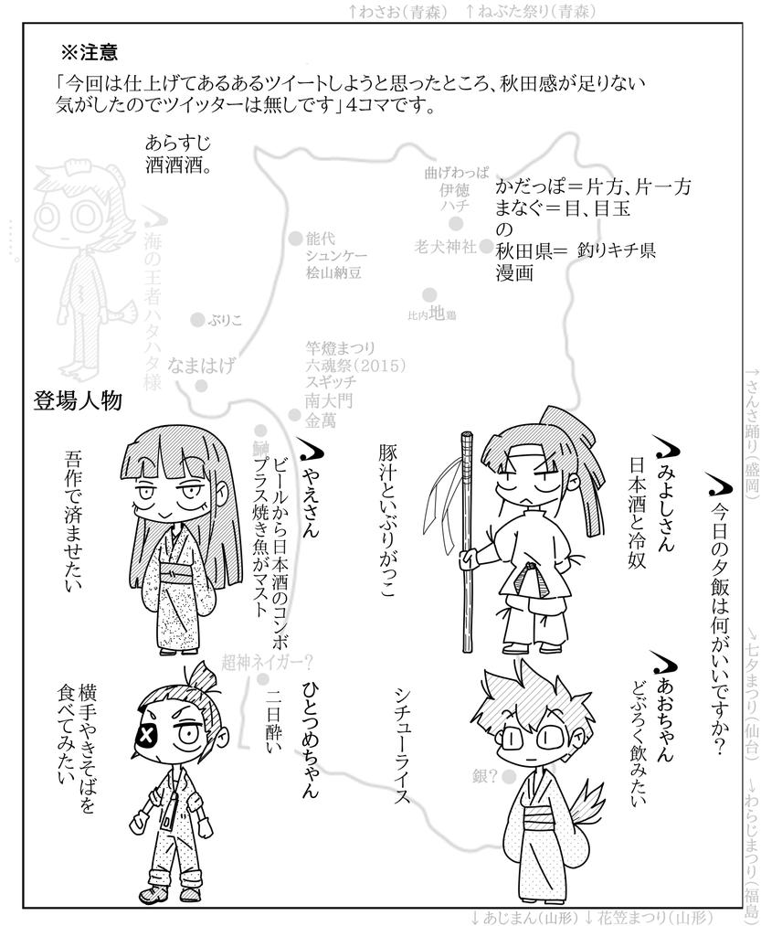 あきた漫画1301