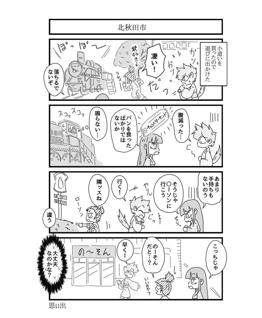 あきた漫画1402