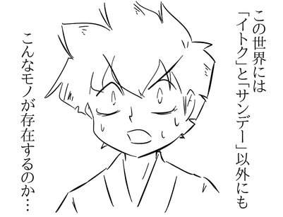 あきた漫画13040