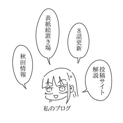 ブログキャンバス05