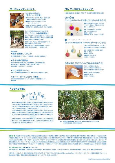 2015inoichi1.jpg