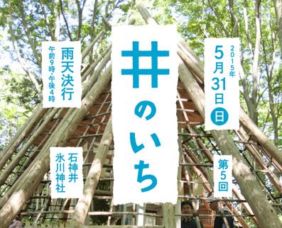 2015inoichi2.jpg