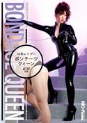 M男レイプ!!ボンテージ・クィーン ACT07 花穂