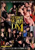 M男飼育W調教DX 4時間