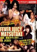 FEVER JUICY MATSUTAKE 残酷 新型オヤジ狩り by JKB69 Vol2