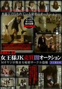 東京新●発 女王様JK売買闇オークション Mオヤジが集まる秘密サークル盗撮