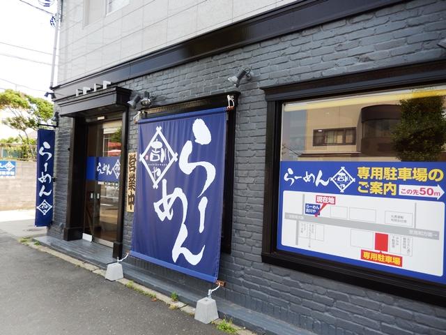 吉川や20150611001