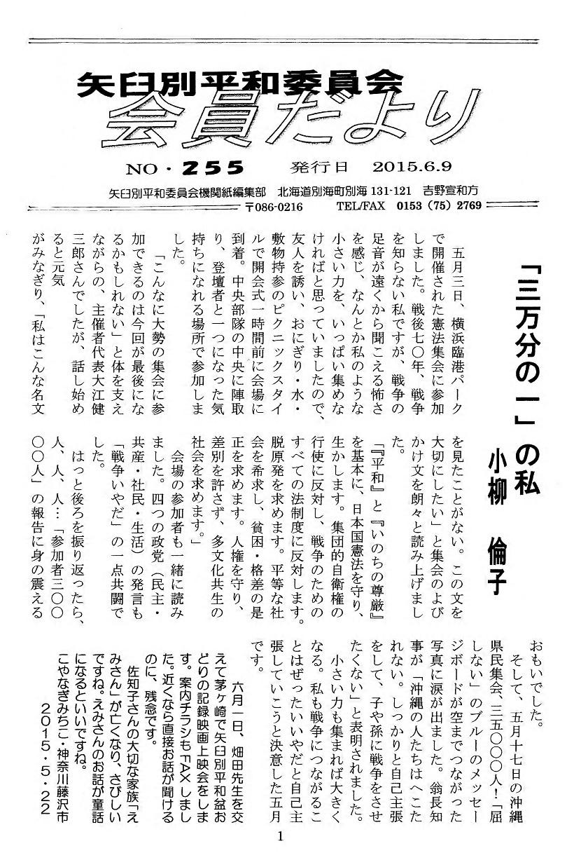 tayori255 1