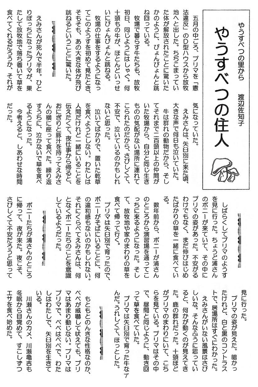 tayori255 7
