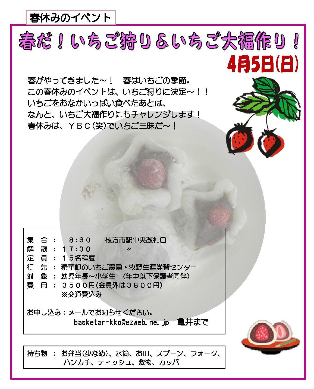 イチゴ狩り-page-001