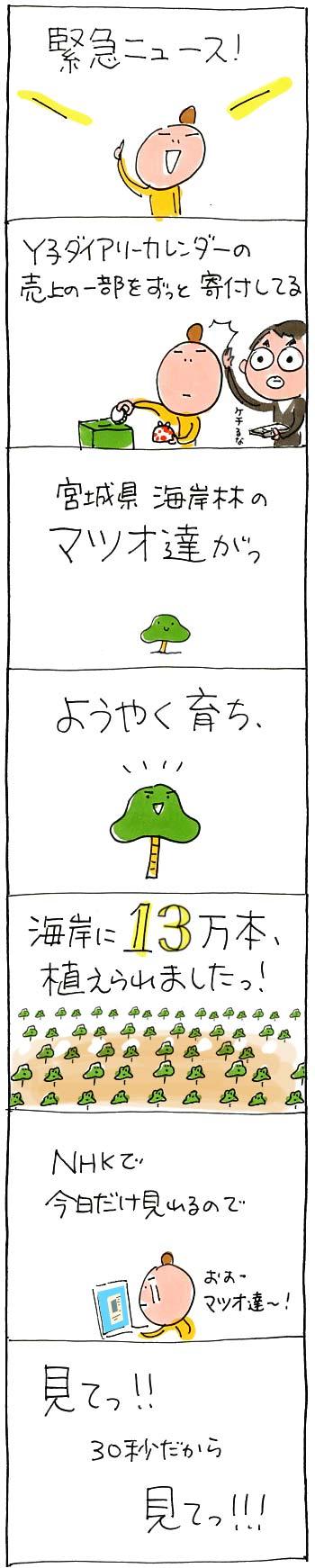 マツオ達01