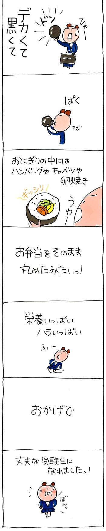 マンモスおむすび2