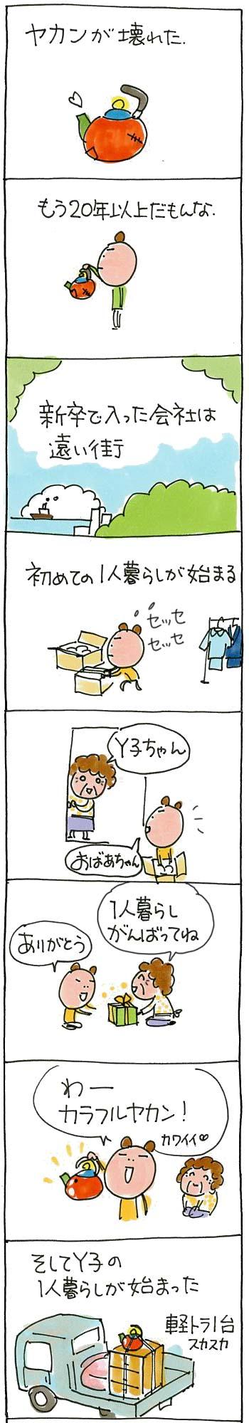 やかん01