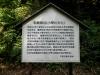 小早川神社看板