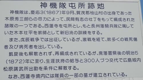 屯所・説明文