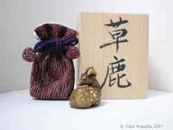 © 陽佳 2007「草鹿」DH000003.jpg