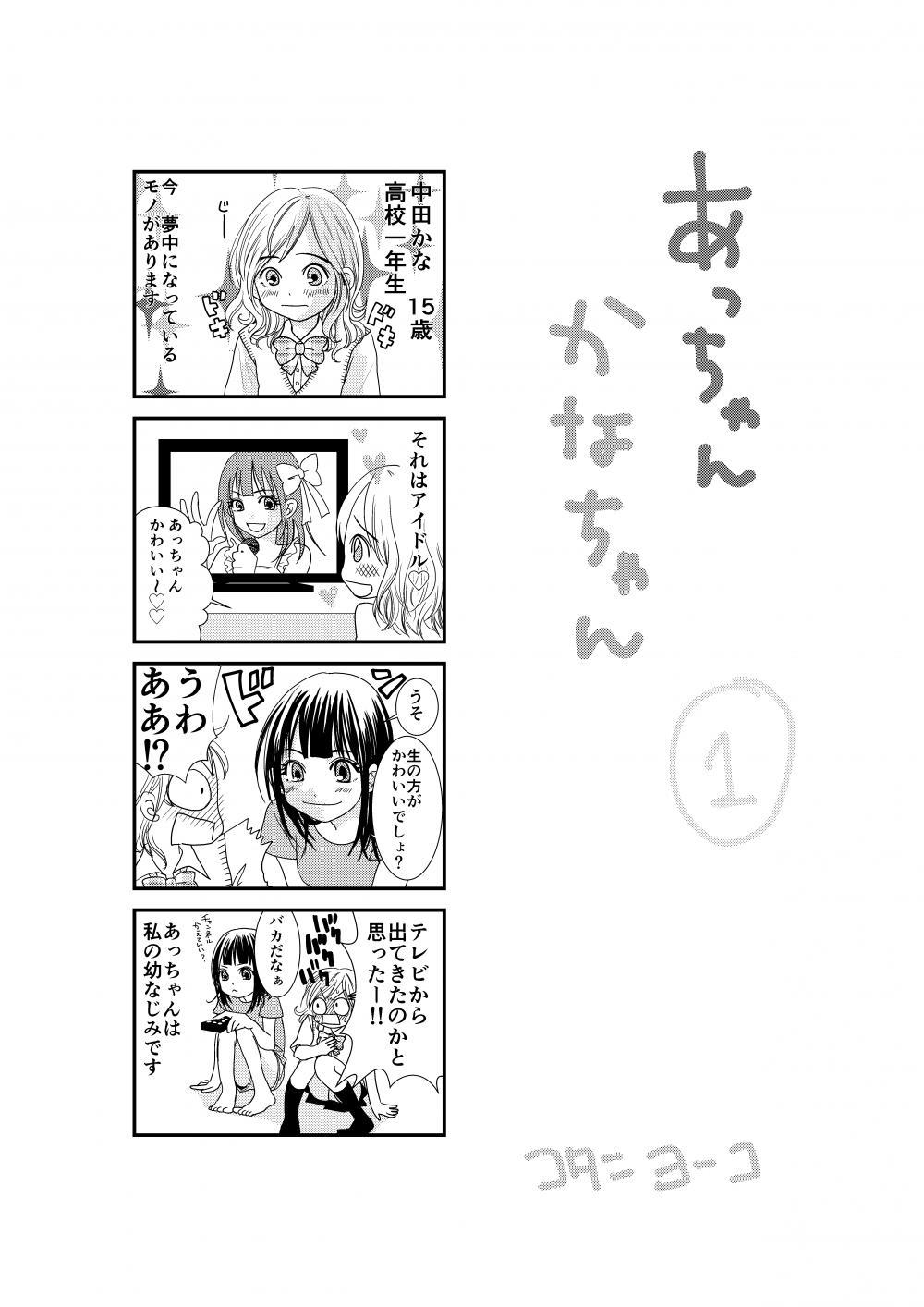 あっちゃんかなちゃん_convert_20150625235417