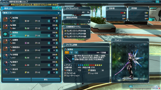 pso20150629_232340_291.png