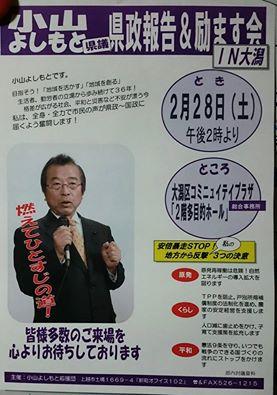 県政報告会in大潟