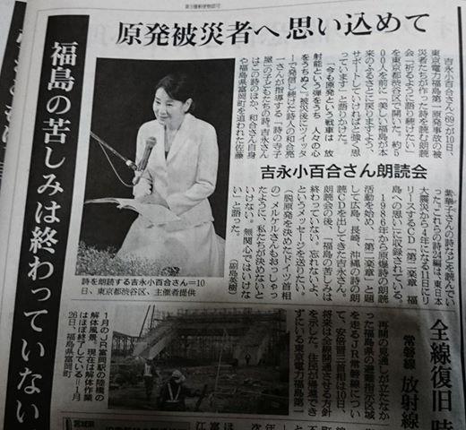 【福島原発事故から4年】