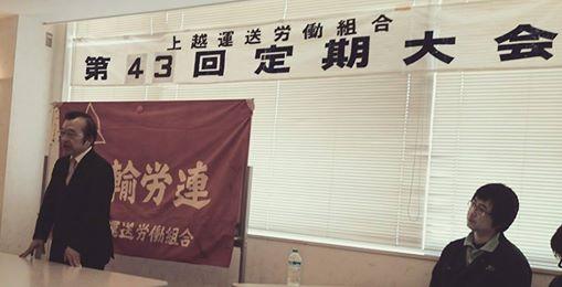 【上越運送労組定期大会】
