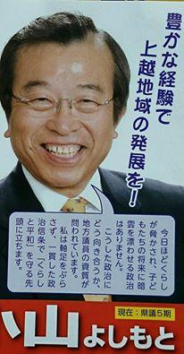 【公選挙ハガキ】