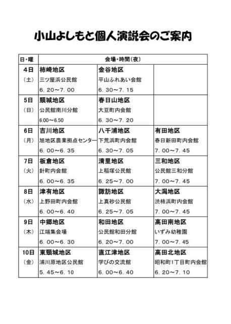 【選挙戦3日目】-2