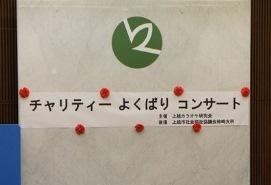 【柿崎チャリティーコンサートにて】-2