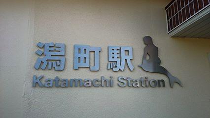 【潟町駅】-2