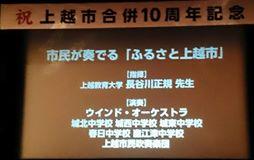 【上越市合併10周年記念式典】-3
