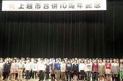 【上越市合併10周年記念式典】-4