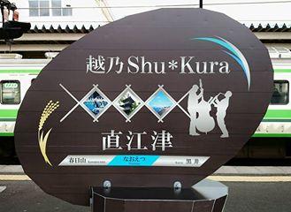 【初めて北陸新幹線に乗る】-4