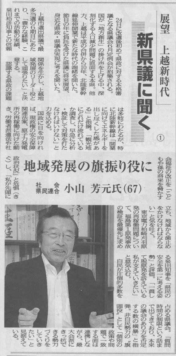 20150623タイムス記事