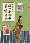 日の本切手美女かるた・表紙ブログ用