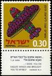 イスラエル・マジックカーペット作戦