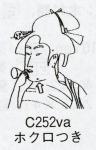 ビードロ・ホクロの図