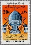 イラン・岩のドーム(1980)