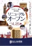 たばこと塩の博物館・チラシ