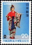 沖縄海洋博(20円)